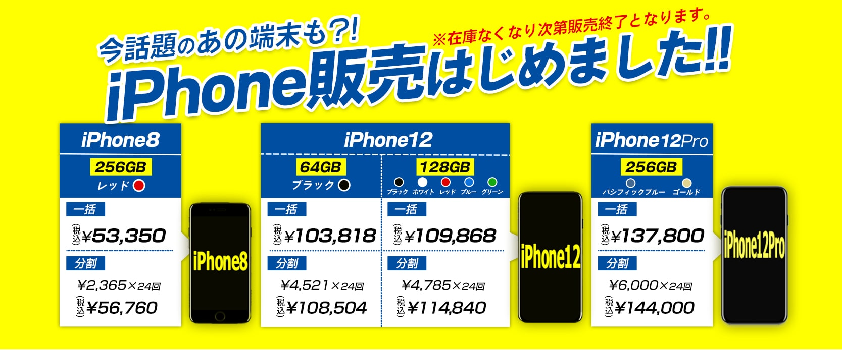 iphone取り扱い