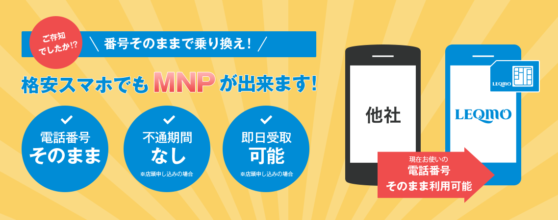 http://www.leqmobile.jp/wp-content/uploads/2015/09/mnp_head_img2.png