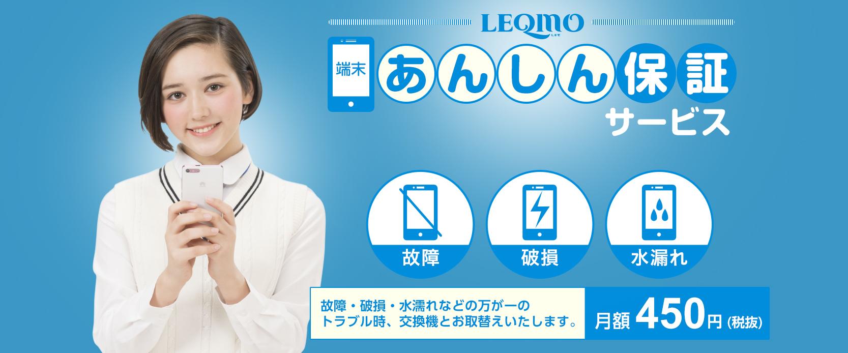 leqmo端末あんしん保証サービス