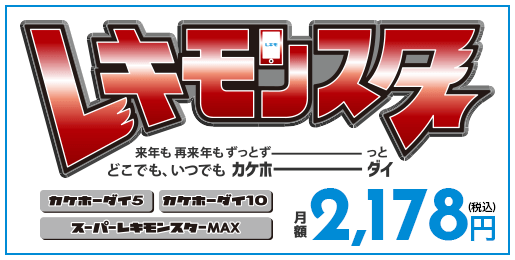 レキモンスター 月額1,980円(税抜) 来年も再来年もずっとずーっと どこでも、いつでもカケホーダイ