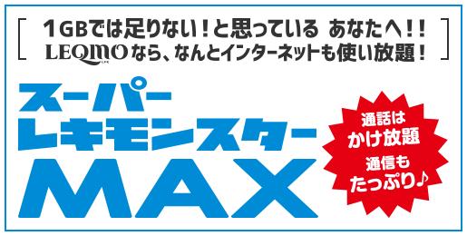 スーパーレキモンスターMAX 1GBでは足りない!と思っているあなたへ!!レキモなら、なんとインターネットも使い放題!