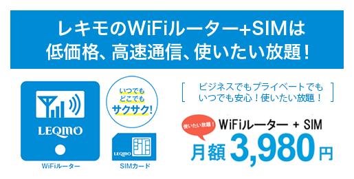 WiFiルーター+SIM 5GB定額プラン 月額1,980円