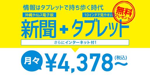 沖縄タイムス電子版+タブレット 月々¥3,980円~(税別)