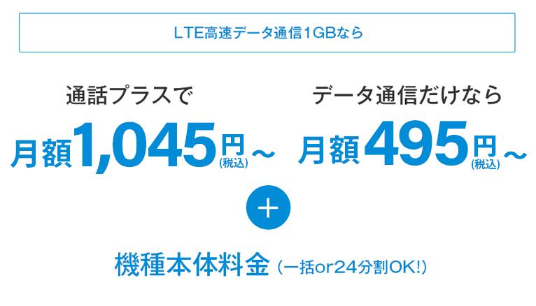 LTE高速データ通信