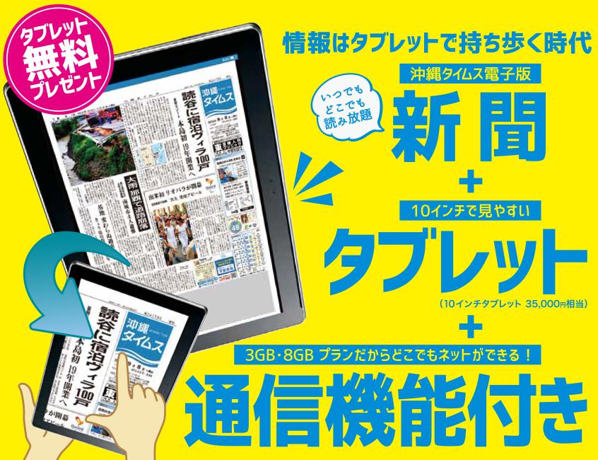 新聞+タブレット 通信機能付き